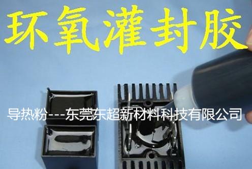 灌封胶专用导热粉