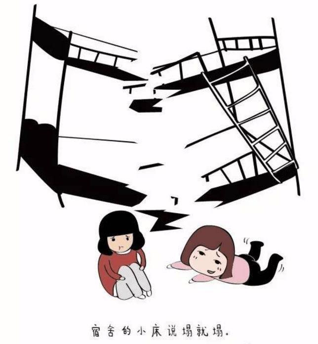 宿舍的小床说塌就塌