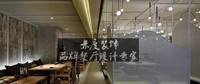 主题餐厅装修