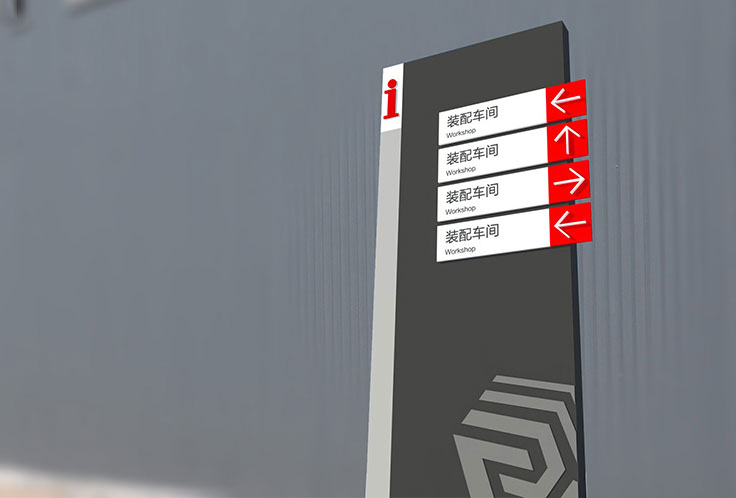 工厂导视系统设计