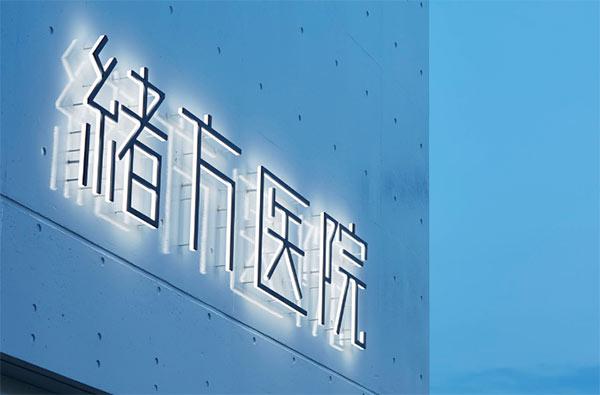 苏州医院导视设计欣赏医院标识牌