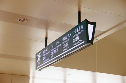 良好医院标识导向设计是创建便利环境的有力保障
