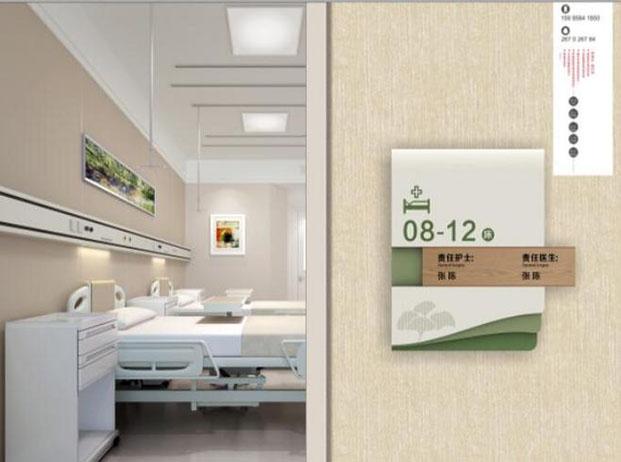 医院导向标识设计