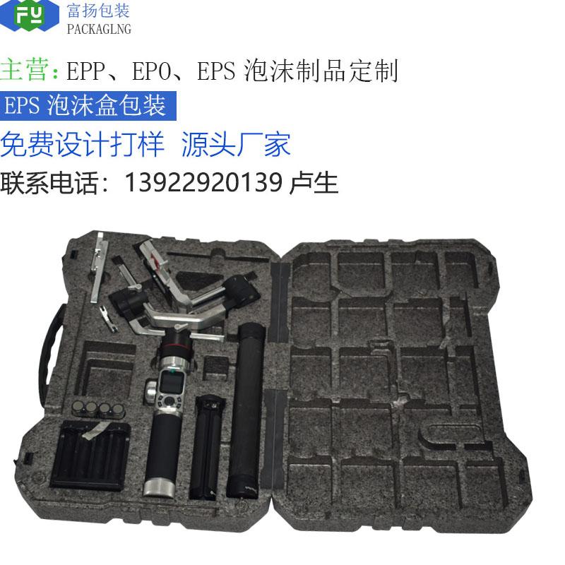 什么是EPP材料?