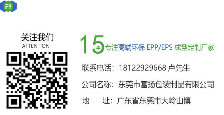东莞EPS保丽龙厂家