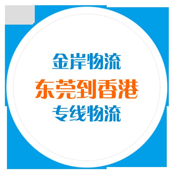 中港国际货物运输