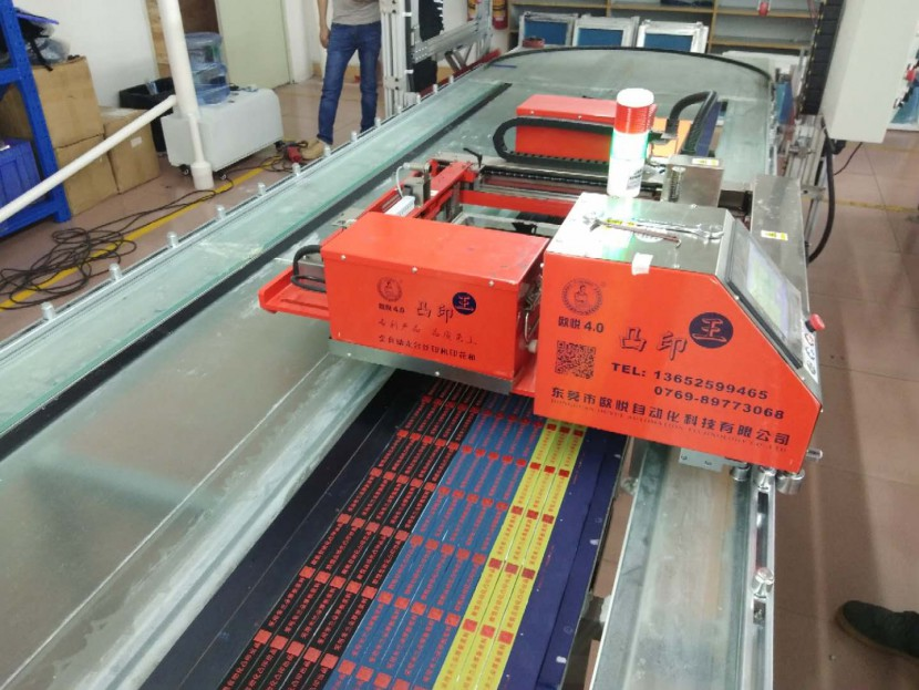 全电动跑台丝印机