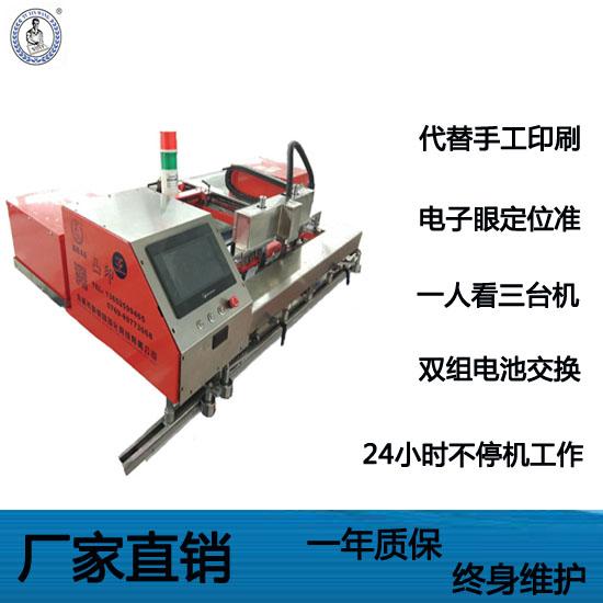電動跑台絲印機