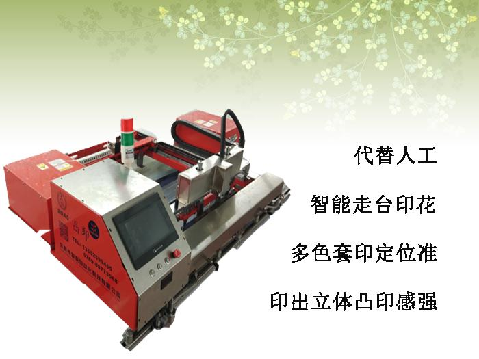 電動智能跑台絲印機