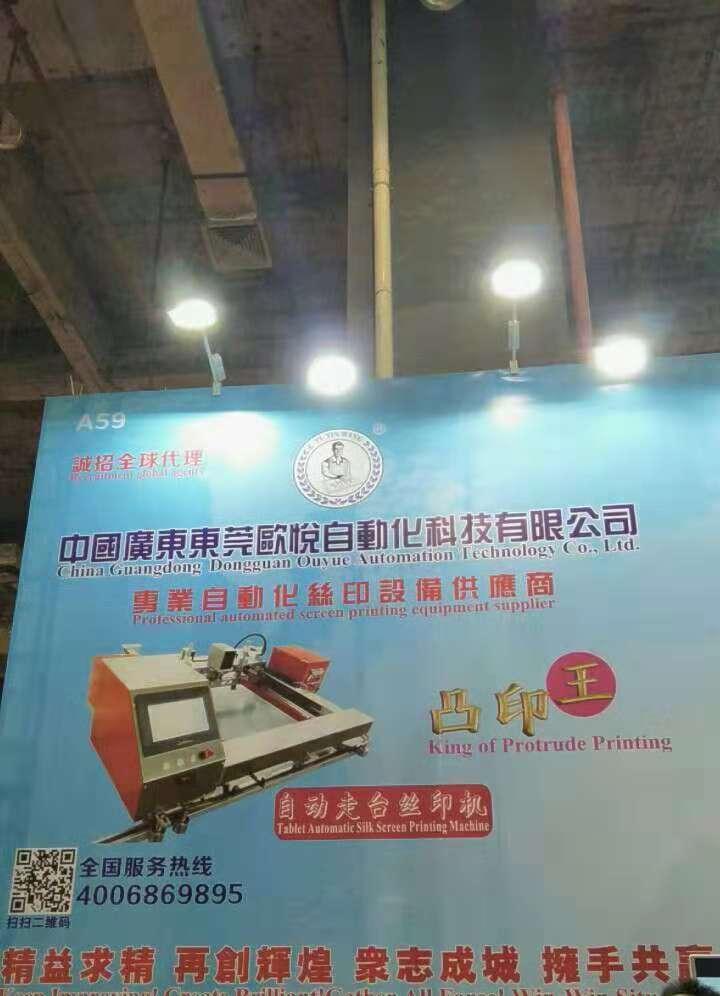 跑台印刷设备厂家