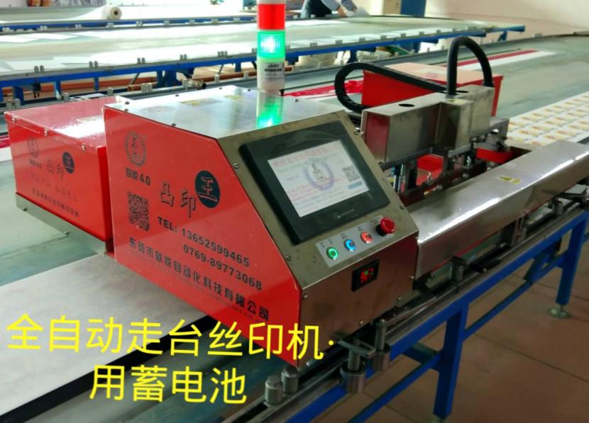 电动台板印花机厂家
