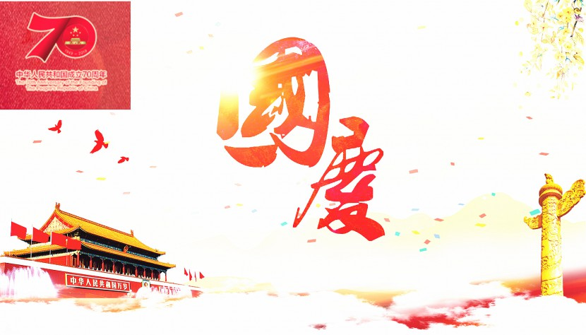 振烨公司欢度国庆