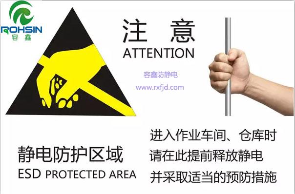 电子车间静电防护标准
