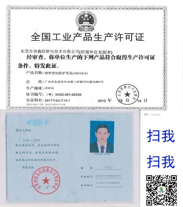 容鑫《全国工业产品生产许可证》