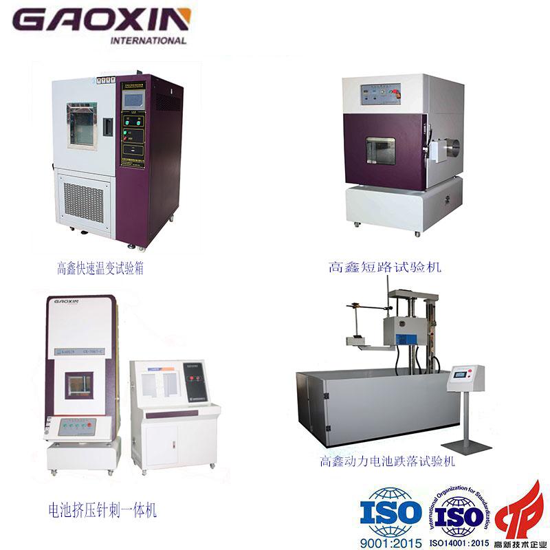 高鑫电池检测设备生产厂商