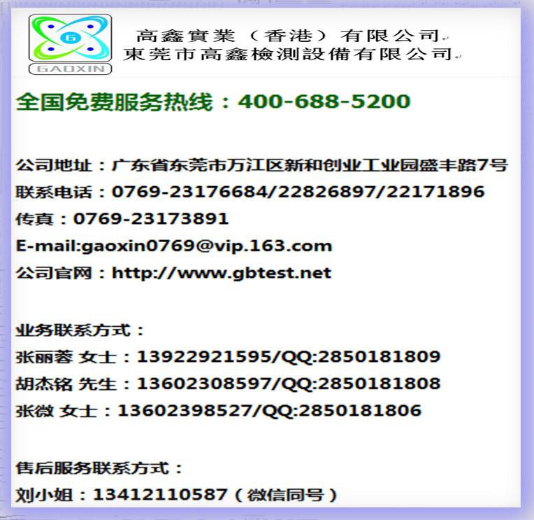 东莞高鑫检测设备亚太电池展