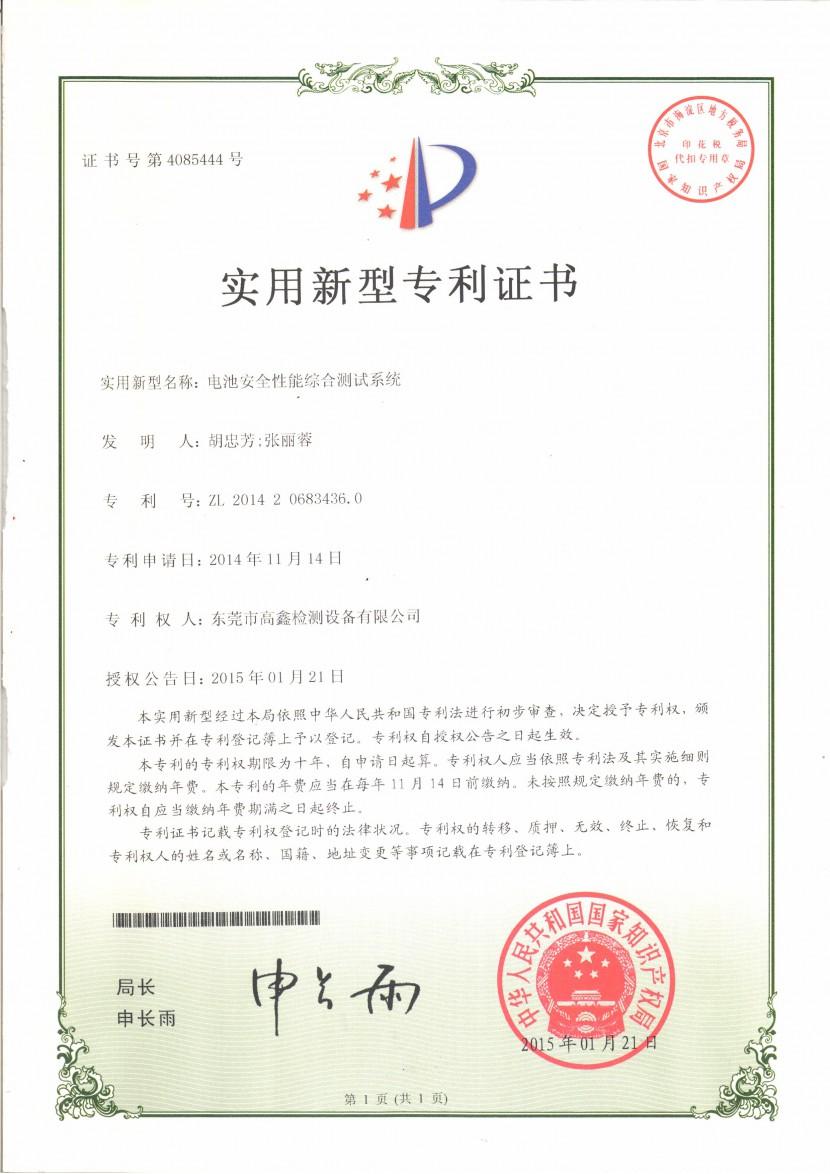 东莞高鑫电池安全性能综合测试系统获得实用新型证书