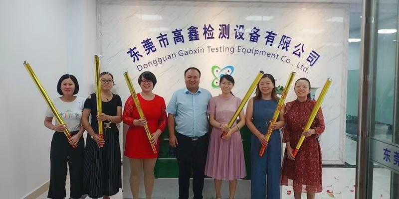 高鑫检测设备东莞南城事业部设立—今日开业大吉