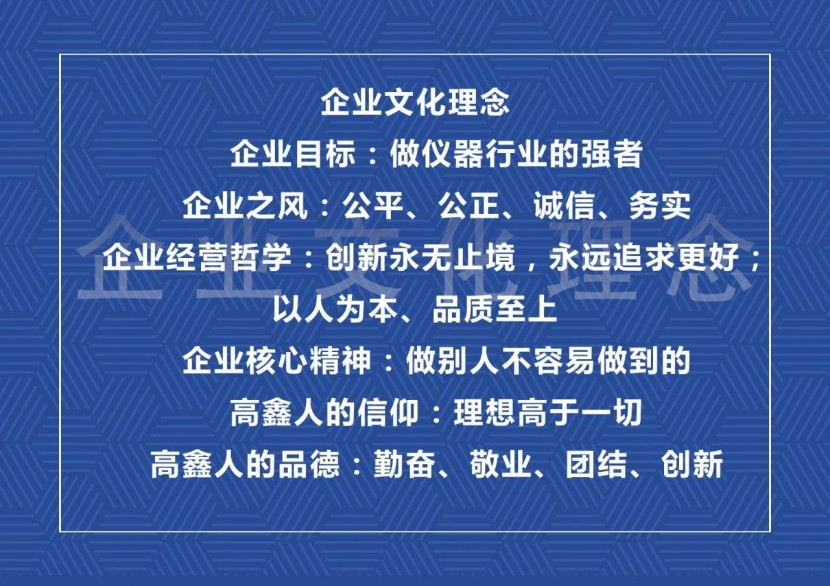 高鑫仪器,高鑫检测设备公司,高鑫董事长,高鑫公司的发展历程