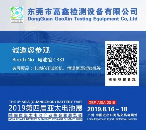 东莞市高鑫检测设备有限公司第四届亚太电池展