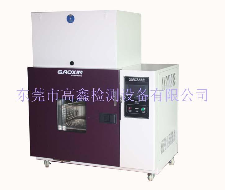 东莞高鑫试验设备验电池热沖擊試驗機