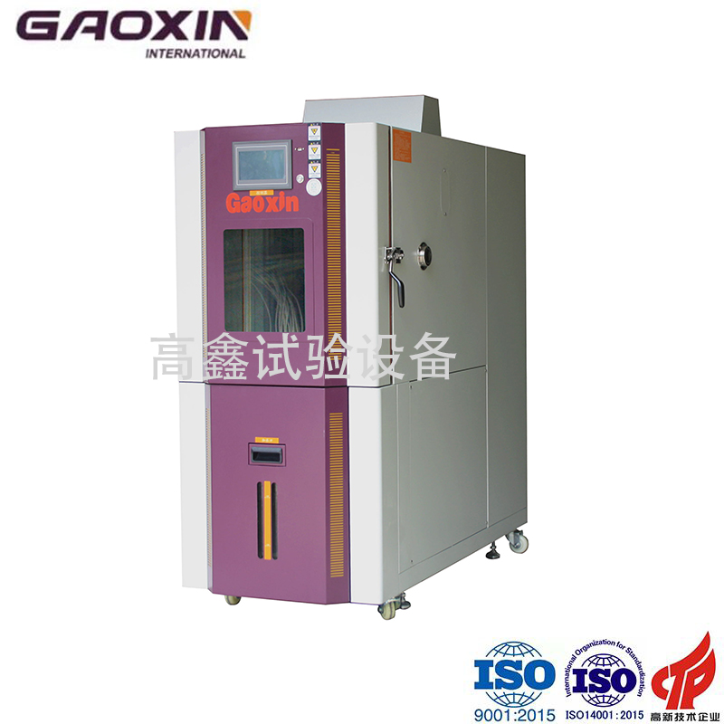 东莞高鑫可程式恒温恒湿试验箱,高低温交变试验箱实力厂家