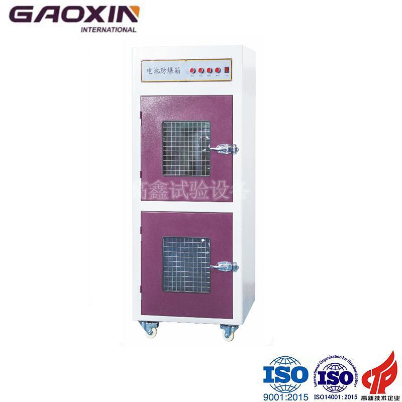 东莞高鑫试验设备双层锂电池防爆试验箱