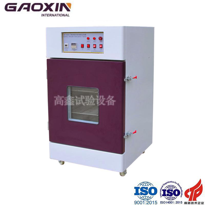 东莞高鑫试验设备微电脑控制电池低气压模拟试验箱