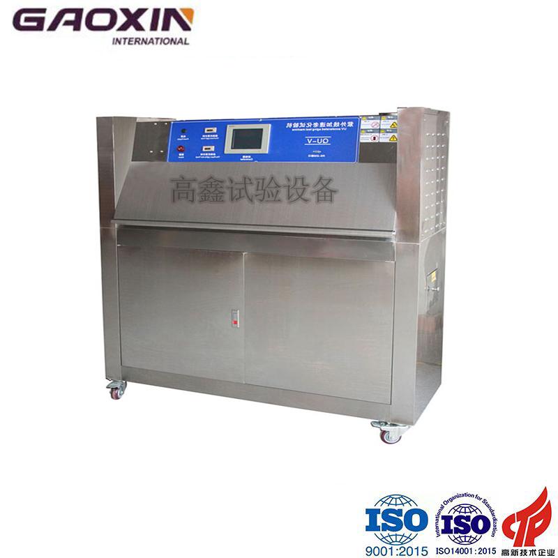 东莞高鑫检测设备紫外老化试验箱