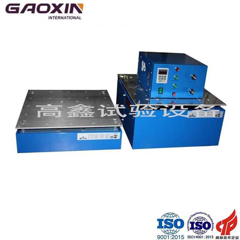 东莞高鑫试验设备电磁振动试验机厂家直销