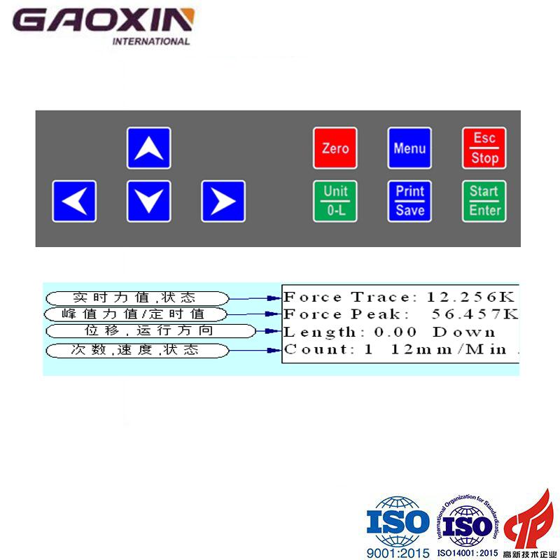 东莞高鑫试验设备锂电池挤压试验机厂家直销