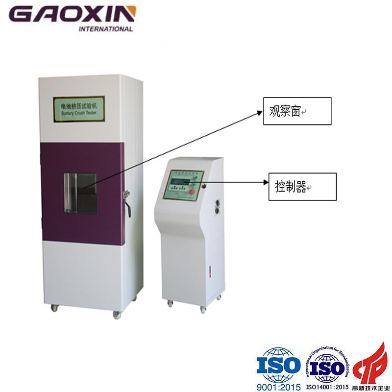 东莞高鑫试验设备锂电池挤压试验机原厂出货