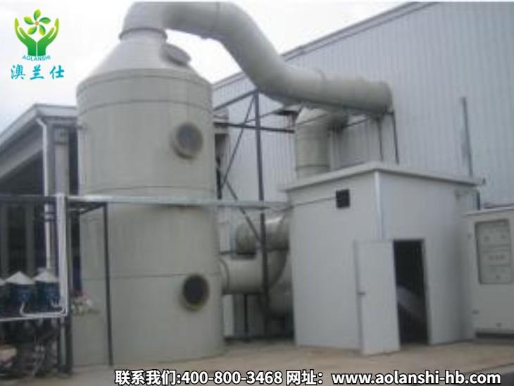 澳兰仕废气治理设备